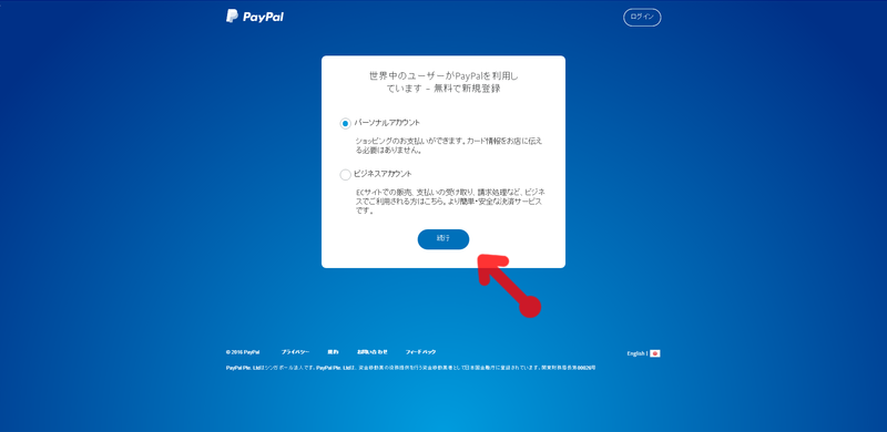 paypal-how-to-2