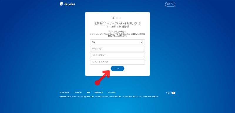paypal-how-to-3