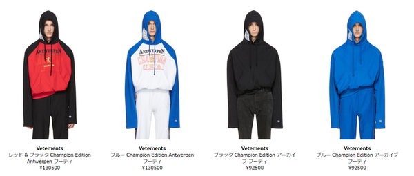 VETEMENTS × Champion Capsule Collection 1