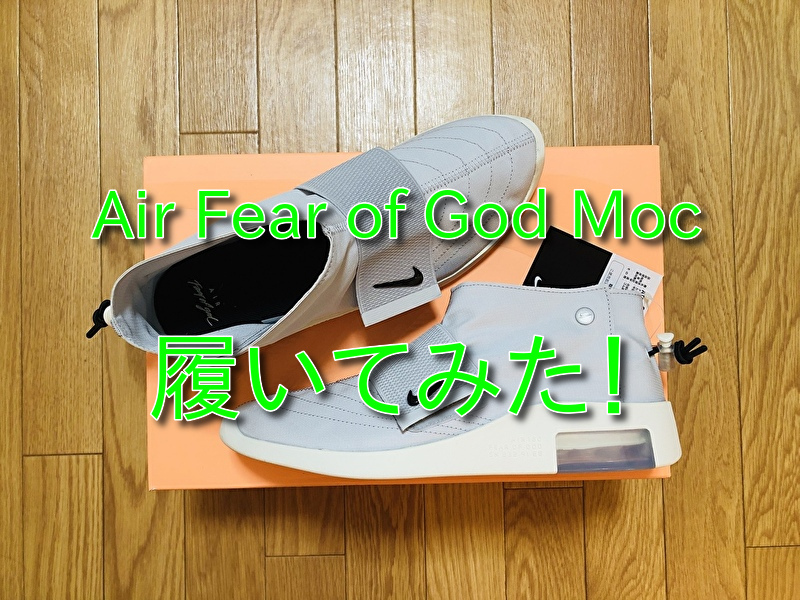 Air Fear of God Moc top
