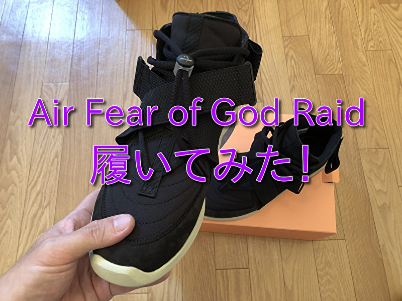 Air Fear of God Raid top